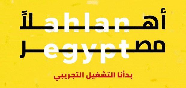 موقع نون مصر