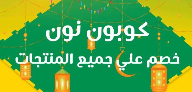 تخفيضات نون رمضان