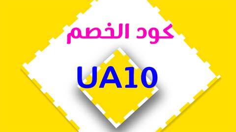 6ad91fbe9 كوبون نون السعودية خصم 15% عىل كل منتجات موقع noon.com | كوبون نون