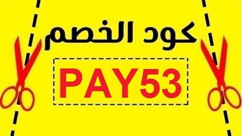 كود خصم نون احمد البارقي