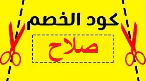 كود خصم نون محمد صلاح