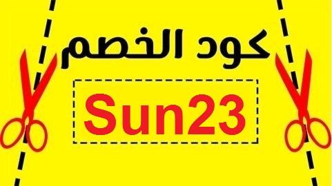 الجمعة الصفراء 2020 - كود خصم نون