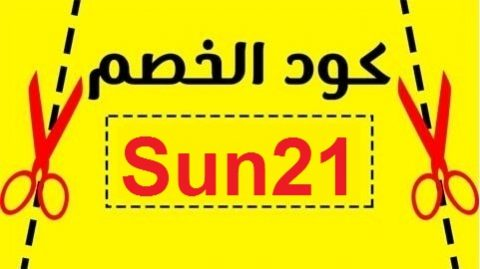 كوبون نون مصر