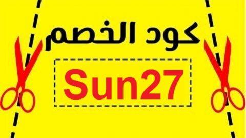 كود خصم موقع نون مصر