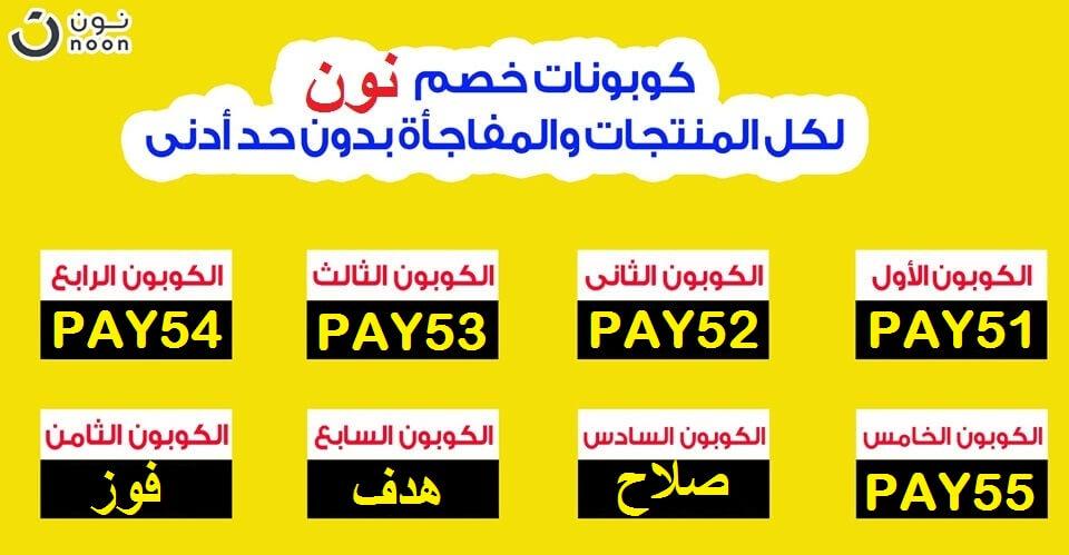 الجمعة الصفراء 2020 كود خصم نون 15 على كل المنتجات كوبون نون